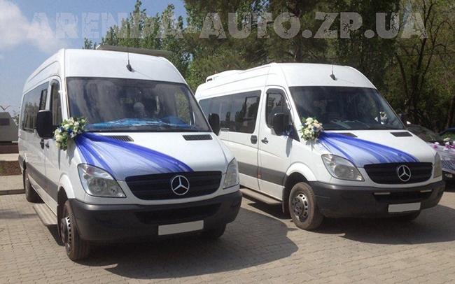 Аренда Mercedes Sprinter на свадьбу Запорожье